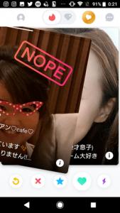 Tinder(ティンダー)NOPE
