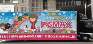 PCMAXはいい出会い