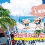 沖縄の出会い